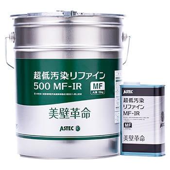 「美観保持機能」に優れた屋根用塗料|アステックペイント 超低汚染リファイン500 MF-IR