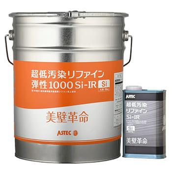 「低汚染性」「高耐候性」|アステックペイント 超低汚染リファイン弾性1000 Si-IR