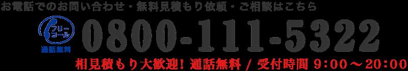 京都の外壁塗装・屋根塗装、その他塗装工事へのお問い合わせ・ご相談は0800-111-5322